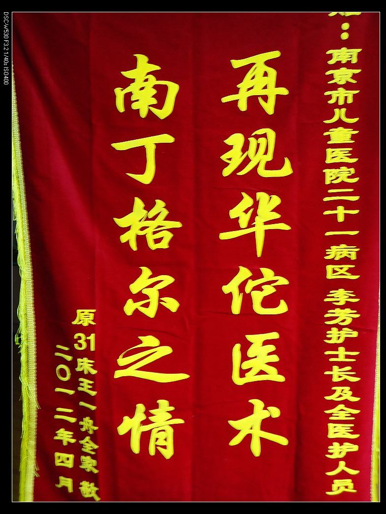 南京市儿童医院 医院快讯 新生儿中心321病区