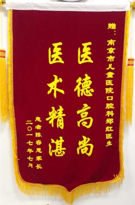 锦旗 口腔科 20170815 郑红 -南京市儿童医院 医院快讯 口腔科